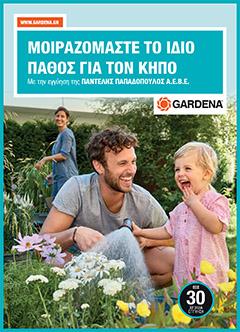 Φυλλάδιο Προσφορών Gardena